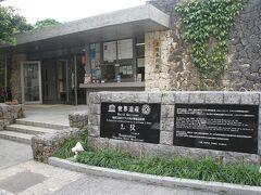 奉円館(ほうえんかん) 玉陵入り口にある券売所、兼展示室