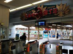 さて、小田原駅に到着☆