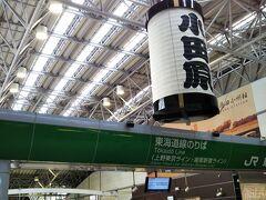 小田原駅構内☆  ここからは「湘南新宿ライン」で「辻堂」へ。