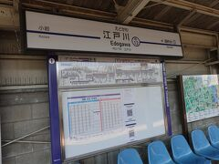 江戸川駅で下車です。 堀切菖蒲園駅からは近いです。