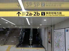 東京メトロ地下鉄銀座線の外苑前駅から神宮球場方面に出ました