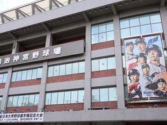 スタジアム通 神宮球場の前 全日本大学野球は慶応大が優勝!
