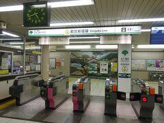 長い長い地下道を通って都営地下鉄新宿線の本八幡駅まできました。