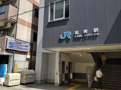 ●JR加美駅  この駅は、1909年に鉄道院の駅として開業しました。 大和路快速は停車しない駅です。