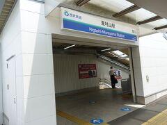 2021年6月11日 快晴 【6月11日の歩行数  15676歩】  今日も良い天気です。 今朝もゆっくりとご飯を食べて さてさてという感じでのんびりと家を出ました。  今日は西武新宿駅から特急レッドアロー号の小江戸11号で東村山駅へ向かいます。 西武新宿駅 11時発車  東村山駅 11時11時25分到着  乗車券350円 特急料金400円  こういう仕様の列車に乗ると旅に出るという感覚になって興奮します。 こういう仕様の車体だと見える風景も違って見えるのが不思議です。  せっかくだから車内探検もしたい。 トイレをチェック。 洗面台をチェック。 車内の自動販売機でジュースを買って飲んでみる。  美味い! 車内の自販機の味は格別だ!  などなどしてる間に東村山駅に着いてしまいました。 あまりにチョロチョロしすぎて座ってる間がありませんでした。 結局写真を全然取っていませんでしたw(←子供?)  到着した東村山駅は工事中でした。