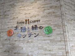 軽井沢に戻ってきました。 お腹も空いたので帰る前になにか食べようとプリンスショッピングプラザのフードコートに立ち寄りました。