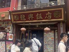 「龍興飯店」でお昼ご飯をたべます。事前に食べ放題をネット予約しました。