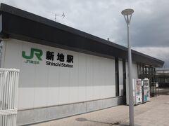 まずは新しいほうの新地駅にやって来た。