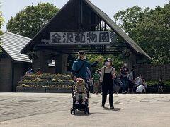 中華街をはなれ「金沢動物園」にやってきました。前回訪れた時は、公園でたくさん遊びすぎて諦めたのでリベンジです。