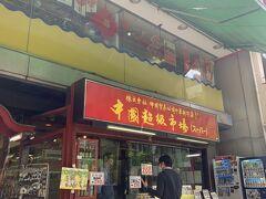 横浜中華街にくるといつも訪れる「中国超級市場 中華街本店」にやってきました。中華食材のスーパーです。