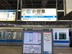 で、小田原に到着しました。。
