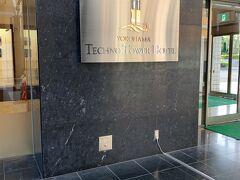 今日のお宿「横浜テクノタワーホテル」に着きました。
