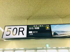 バニラエア(今は亡き…)にて台北へ!  しかし、出国手続きもして、バスに乗って飛行機の近くまでいったのに、なんと機材トラブルで欠航に。 とぼとぼと再入国。  さてどうするか。 今ある選択肢は、 (1)翌日のバニラエアに振り替えてもらい、1泊2日で行く (2)不本意だけどT-way航空で韓国の大邱経由で行く(韓国系はあんまり使いたくない) (3)一旦キャンセルして日を改める  私も友達も行かないという選択肢はなし。 (1)→せっかく休み取ったのに1泊2日はもったいない。 今回のメインは豆花だけど、朝ご飯の豆漿もいろいろ食べたいので、遅くなってもいいから今日中に着きたい。 (2)→元々の航空券より少し高くなってしまうけど、この日の夜中に台北に着ける。 ただし、大邱での乗り継ぎ時間がギリギリ。 もし大邱行きが遅延したら乗り継げず、結局台湾にも行けなくなる。 (3)はこの日を逃したらいついけるかわからないので却下。  (1)と(2)どちらにするかめちゃくちゃ悩んだ結果、(2)に賭けることにしました。 早速t-wayで飛行機予約。 しかし出発は夕方のためまだまだ時間あるので、一旦解散してそれぞれ用事を済ませてから再集合することに。
