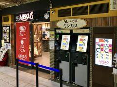 【カレー&そば ミンガス (MINGUS) 移転後・新店舗】 http://ai-sakai.com/mingus/  「カレーショップ阪神」としての創業は1972年(昭和47年)。 2021年4月26日に閉店した【カレーショップ・ミンガス】が, 2021年6月14日,セルフ方式の【カレー&そば ミンガス】として再オープンしました。  阪神梅田駅の百貨店口(改札外)から,反対側の西口(改札外)に移転。大阪メトロ・四つ橋線の西梅田駅のある側です。店内には立食カウンターと椅子席の両方があります。