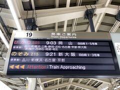 静岡へは新幹線で 試合開始は15時35分ですが、余裕を持って早めに、9時3分のひかりで出発