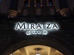大阪城公園にある商業施設「MIRAIZAOSAKAーjo」 旧第四師団司令部庁舎やらを商業施設として利用。
