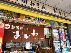 こちら創業昭和23年の『おがわ』さん 店構えは駄菓子屋風の、ちょっと懐かしさを感じる雰囲気