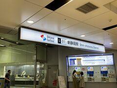 時間まで約一時間あるので駿府城公園へ向かいます 立ち寄ったセノバの一階は新静岡駅です