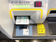 京都駅でドラえもんきっぷを発券したところ、なんと15枚も出てきました。 指定席は2/6しか予約していません(笑)