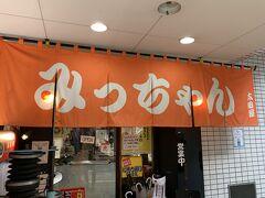 二日目はここからスタート! 広島にきたらお好み焼きは外せません!  ここはみっちゃん総本店とは別のお店らしい