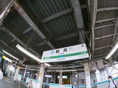 鶴見線に乗るにはJR鶴見駅から乗ることができます。