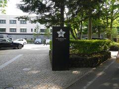 軽井沢に入り、軽井沢駅前の交差点を右折してから1キロちょっと走り、到着したのは本日の宿泊先の旧軽井沢KIKYOキュリオ・コレクションbyヒルトンです。