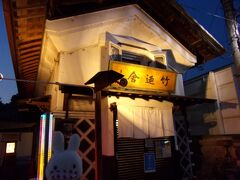 山道を走らせて、段々とお腹が空いてきます。 ガス欠もヤバいけれど、自分のお腹もヤバい(◎_◎;)。  中之条町という所が賑やかだったので、勘を頼りにたどるとお店発見\(◎o◎)/! 開いてれば良し!入っちゃお\(◎o◎)/! JR吾妻線中之条駅駅から徒歩10分以内にある「竹の屋」さん。