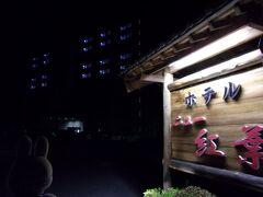 国道292号線を走り、草津温泉へ。 渋川伊香保ICから1時間半程度の距離があったと思います。  今回泊まる「ホテルニュー紅葉」さんに到着です。