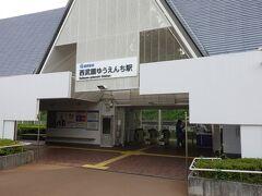 西武園ゆうえんち駅 電車を待つ間にかかっていたのは 水前寺清子の365歩のマーチw