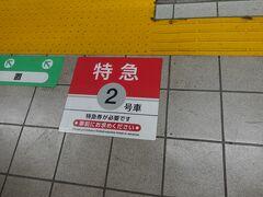 西所沢では所沢行きの電車が接続していてすぐに所沢駅に着くことができました。 小江戸号がちょうど来そうなのでホームの券売機で特急指定券を購入して2号車の場所でスタンバイ。