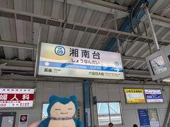 今回のスタートは小田急江ノ島線の湘南台駅から。 小田急沿線から京急線に乗り換えというと、南武線から川崎や横浜線(または相鉄線)から横浜の乗り換えルートが浮かびがちですが、湘南台から横浜市営地下鉄で上大岡に抜けるルートで進みます。 比較的人も少なく、小田急沿線から三浦半島に向かう時の裏ルート?として活用できます