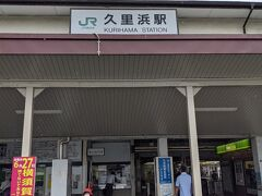 10時にチェックアウトしたら、三崎口に引き返し、今日は鎌倉に向かいます。 久里浜で京急からJRに乗り換えます