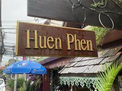 お昼は、どうしても行きたかったフアン ペンへ。ここのカオソーイが有名で、観光客にも人気です。