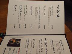 時間もないので開いていた冨美家へ飛び込む。  冨美家のうどんは横浜でも買うことができるが致し方なし。