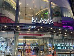 マヤ ライフスタイル ショッピングセンター