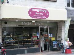 【モグモグベーカリー】  黄檗(おうばく)にある超人気パン屋さん[たま木亭]のお父さんのお店らしい。  見る限りこちらは混んでる様子も無く… 二年前に買って食べた時の記憶では 普通のパン屋さんだったような…