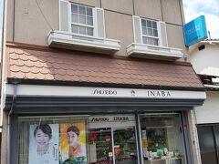 お次は一気に津山まで行き、今日のメインイベント・イナバ化粧品店。  言わずと知れたB'z稲葉さんのご実家です。  平日だったし、少しは人がいるのかと思ったら誰もおらず・・ でも堂々とお邪魔しました(笑)
