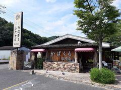 岡山空港では大したものは食べられない(おまけに緊急事態宣言でお店も閉まりまくり)と分かっていたので、空港近くで、以前も来た豚かば焼きのお店へ。