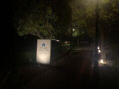 夜に撮ったのでわかりづらいですが、こちらがホテル日航ハウステンボスの入り口。