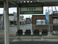 高畠駅。 一見、駅の建物のある方と反対側のホームに停まっているように見えますが。