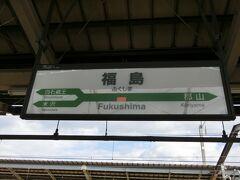 福島駅です。 4番ホーム、違う、14番ホーム側。  あっ、山形新幹線、とかいっても、厳密には、新幹線の区間に乗っていない! 山形線との使い分けがかなり適当なままだった!