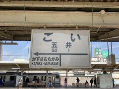 研修施設最寄りのJR中央線武蔵野境から乗り継いで内房線五井まで来ました。お目当ての小湊鉄道ホームはローカル色が出ています。