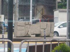 途中の羽咋駅で、噂のお立ち台「ジャーン!」が見えました。このオブジェの上で、ジョジョ立ちをしてみたいものです。。