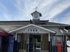 大多喜駅で下車。駅前に天然ガスを紹介する博物館がありました。