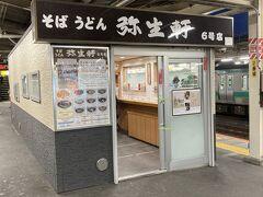 京葉線、武蔵野線、常磐線を乗り継いで我孫子駅に来ました。前から行きたかった弥生軒に立ち寄り。