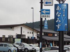 終着の穴水駅には、道の駅が併設されています。。