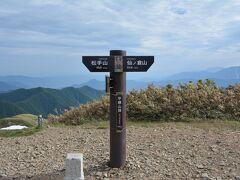 まずは平標山のてっぺん到着!   一息ついて、仙ノ倉山へ向かいますか。