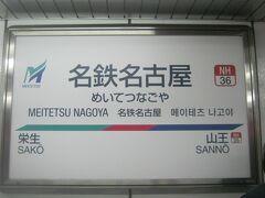 で、名鉄バスセンターにはほぼ定刻に到着し、そこから徒歩で名鉄名古屋駅へ。