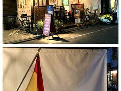 さて、そろそろ予約時間かしら。 スペイン国旗が目印の…といえば、もちろんスペイン料理レストランですよね~(笑)  ☆EL BOGAVANTE 346