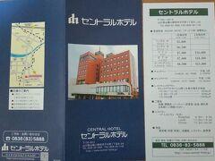 泊まったホテルの写真が無いので^^; 良い旅館とかに泊まるわけでもないので、いつもホテルの写真を忘れる。